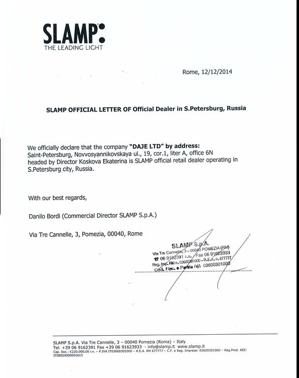 Письмо - подтверждением официального статуса дилера SLAMP